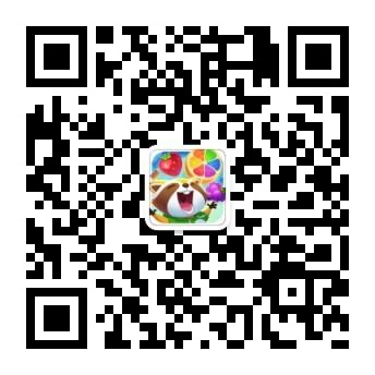 果汁乐消消微信公众号二维码